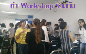 ทำ Workshop